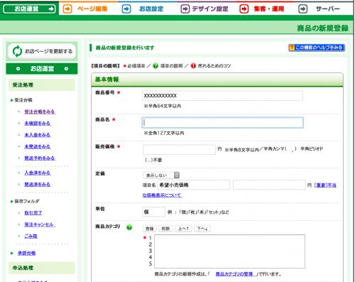 ショップサーブ 商品登録
