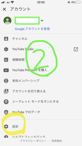 YouTube アップロード画質変更
