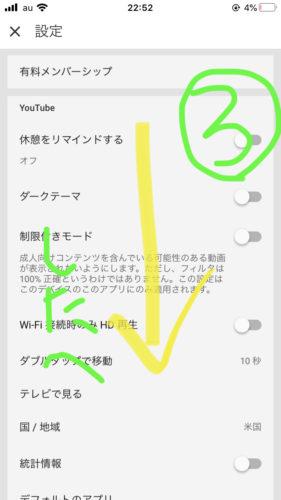 YouTube アップロード画質変更3