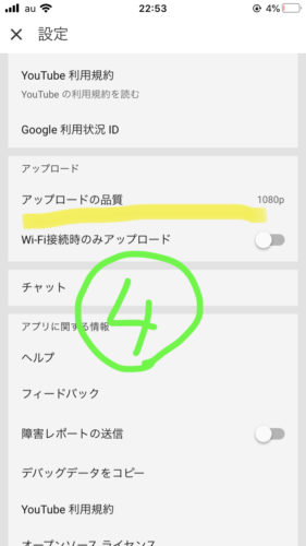 YouTube アップロード画質変更4