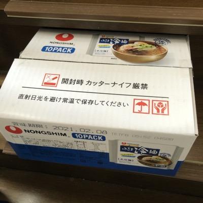 コストコで箱買いした冷麺